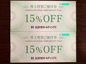 はるやま 株主優待 15%割引券×2枚 有効期限2022/7/31
