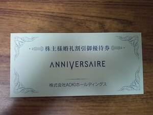 ★☆送62~☆ANNIVERSAIRE アニヴェルセル 10万円割引券 AOKI アオキ 株主優待券 21/12/31迄☆★
