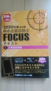 中小企業診断士 FOCUSテキスト 企業経営理論 2020年版 LEC東京リーガルマインド 問題集