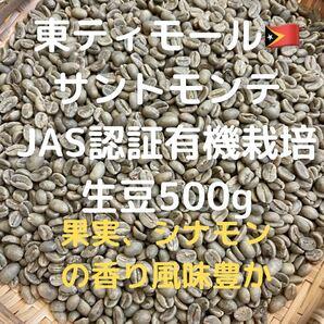 東ティモール サントモンテ JAS認証有機栽培生豆 500g