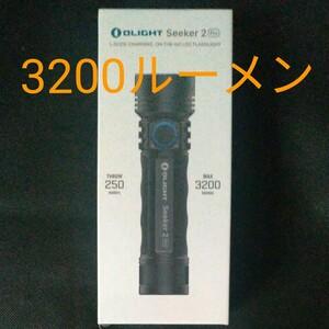 オーライト OLIGHT Seeker 2 Pro フラッシュライト