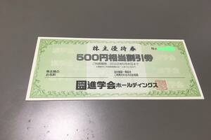 ★進学会 株主優待券★500円×6枚 3000円分    有効期限 2022/6/末
