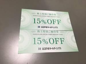 ★  はるやまホールディング 株主優待 お買物15%割引券 2枚  ★   有効期限2022/7/31