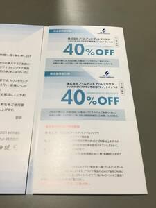 ★ 藤倉コンポジット株式会社 株主優待割引券 40%割引券 2枚    ★   有効期限2021/12/26
