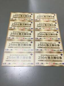 ★  ヴィアホールディングス 株主優待券  250円券 10枚  ★   有効期限 2022/6/30