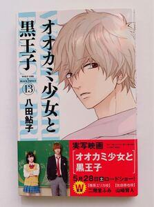 オオカミ少女と黒王子 13巻 八田鮎子 コミック 少女漫画