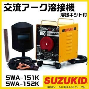 スター電器 SUZUKID 交流アーク溶接機 アークウェイ150 50Hz 溶接キット付 SWA-151K 単相100V・200V兼用 スズキッド