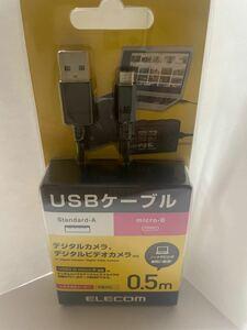 エレコム デジカメ用USBケーブル/microB/0.5m DGW-AMBF05BK ブラック
