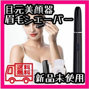 目元美顔器 眉毛シェーバー USB充電式 眉毛カッター