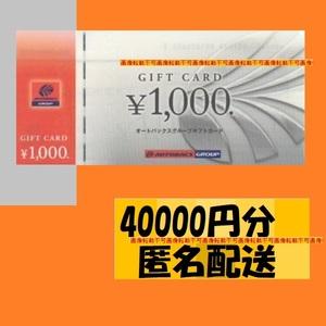 40000円分 匿名発送 オートバックス 株主優待 有効期限はありません