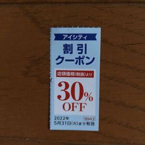 アイシティ HOYA クーポン 株主優待 30%off ☆送料無料☆