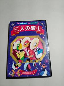 【ディズニー】世界名作アニメ 三人の騎士DVD