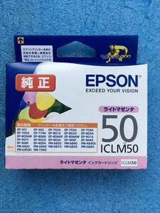 純正 エプソン EPSON ICLM50 [インクカートリッジ ライトマゼンタ] 未使用品 《送料無料》推奨取付期限 2021年08月