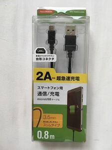 エレコム MPA-YAMBX2U08BK 2A対応スリムmicroUSBケーブル 未使用品 《送料無料》