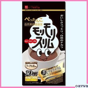 新品★oabkh ハーブ健康本舗/黒モリモリスリム/ 30包 / プーアル茶風味 89