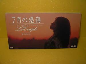 【8cmCD】ル・クプル/Le Couple「 7月の感傷 」