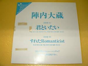 【EPレコード/非売品】陣内大蔵「君といたい/すれたRomanticist」