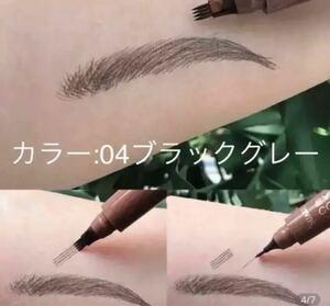 【話題】3D 眉毛タトゥーペン スケッチ液体 アイブローペンシル ブラックグレー