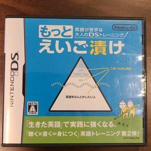 ニンテンドーDS 英語が苦手な大人のDSトレーニング もっとえいご漬け 任天堂 Nintendo ソフト