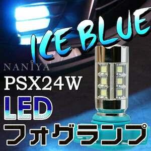 送料無料・特価・アイスブル-・LED ホグランプ ・PSX24W・プロジェクタ-レンズ使用・未装着・