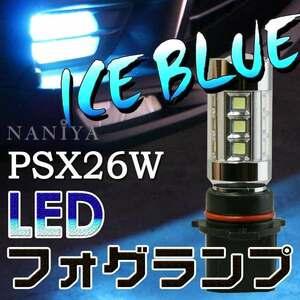 送料無料・特価・アイスブル-・LED ホグランプ ・PSX26W・プロジェクタ-レンズ使用・未装着・