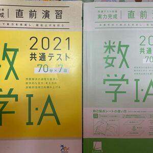 共通テスト対策 数学1A 2021 ベネッセ 定価980円