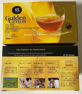 お茶 JAF紅茶 ゴールデンセイロンブレンドティー スリランカ産 お試し12袋