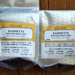 カイルベッタ ウィンターフロスト2021 2020飲み比べセット ニルギリ極上品 ルピシア LUPICIA 紅茶