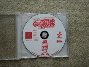 ♪♪【動作品】SONY プレイステーション1 ゲームソフト 実況パワフルプロ野球 98開幕版♪♪