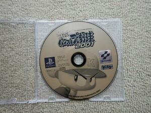 ♪♪【動作品】SONY プレイステーション1 ゲームソフト 実況パワフルプロ野球 2001♪♪