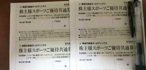 東急不動産株主優待で株主様スポーツご優待共通券 4枚セット  送料63円
