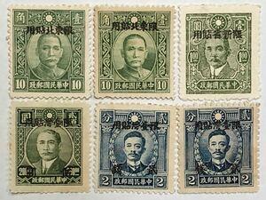 K-03【未使用】旧中国切手 限東北貼用 限新省貼用 限壺湾貼用 中華民国郵政 台湾 6枚セット