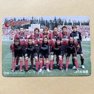 【使用済1穴】 サッカーオレンジカード JR北海道 コンサドーレ札幌 Jリーグ
