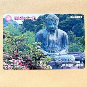 【使用済】 オレンジカード JR東日本 鎌倉の四季 鎌倉大仏