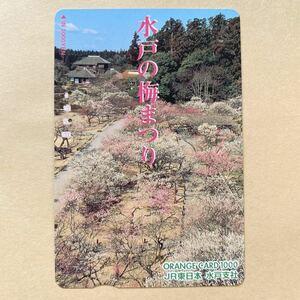【使用済】 オレンジカード JR東日本 水戸の梅まつり