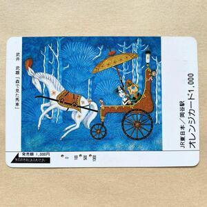 【使用済】 オレンジカード JR東日本 武井武雄 森で見た馬車