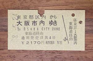 硬券 108 A型一般式乗車券 東京都区内から大阪市内ゆき 2170円 昭和38年 No.7126