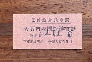 硬券 114 A型乗車券 団体旅客乗車票 大阪市内国鉄線有効 日 新大阪駅発行 No.0027