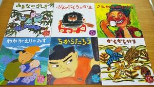 フレーベル館 キンダーむかしむかしライブラリー 絵本セット 日本 昔話