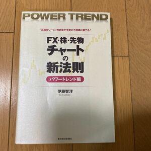 FX株先物チャートの新法則 パワートレンド編/伊藤智洋 【著】