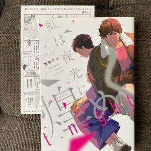 墨矢ケイ「虹は夜光に煌めく」初回封入特典ペーパー付き