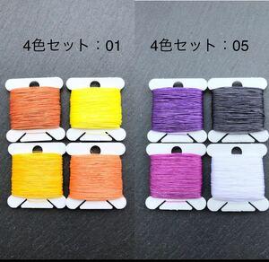 マクラメ専用ワックスコード 0.35mmコード 20m X8色 紫系4色+イエロー系4色