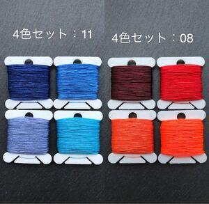 マクラメ専用ワックスコード 太さ0.35mmコード 20m X8色 (4色セット11番+08番)