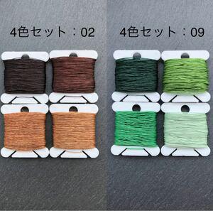 マクラメ専用ワックスコード 0.35mmコード 20m X8色 グリーン系4色+茶系4色