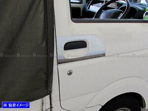 キャリイ トラック DA63T 超鏡面 ステンレス メッキ ドア ハンドル カバー 皿 ベゼル フィニッシャー DHC-SARA-106