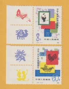 ●【中国切手】 中華人民共和国切手展・日本開催(2種完) 1981年 未使用