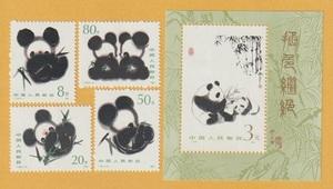 ●【中国切手】 パンダ(4種完 + s/s) 1985年 未使用