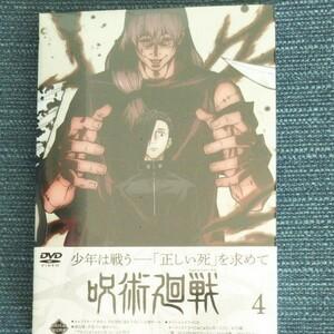 呪術廻戦 DVD Vol.4