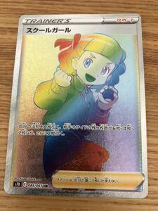 スクールガール HR 085 摩天パーフェクト s7D ポケモンカードゲーム