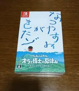 新品 Nintendo Switch クレヨンしんちゃん オラと博士の夏休み プレミアムボックス